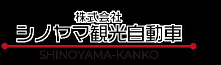 株式会社シノヤマ観光自動車